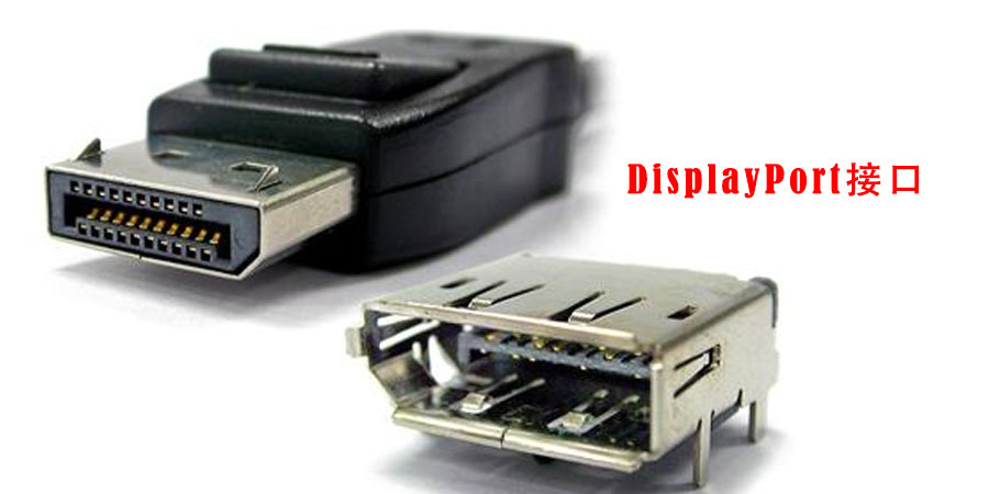 Displayport接口